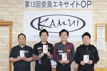 2013奈良エキサイトオープン上位4名画像