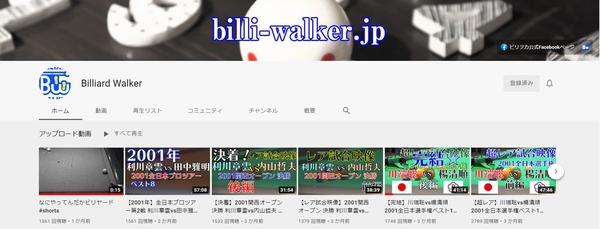 YouTubeビリヲカチャンネル