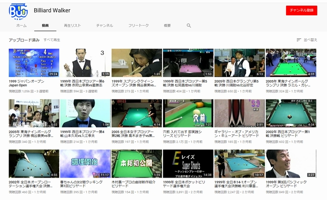 ビリヲカYouTubeチャンネル