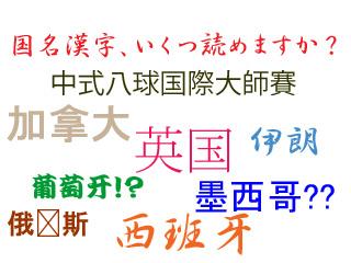 中国式の漢字国名表記