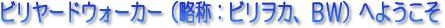 ビリヤードウォーカー(略称:ビリヲカ、BW)へようこそ
