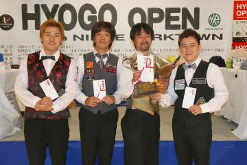 2013兵庫オープン上位入賞4名写真