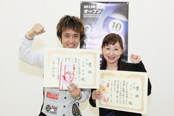2013年関西オープンチャンピオン 土方隼斗(左)と曽根恭子